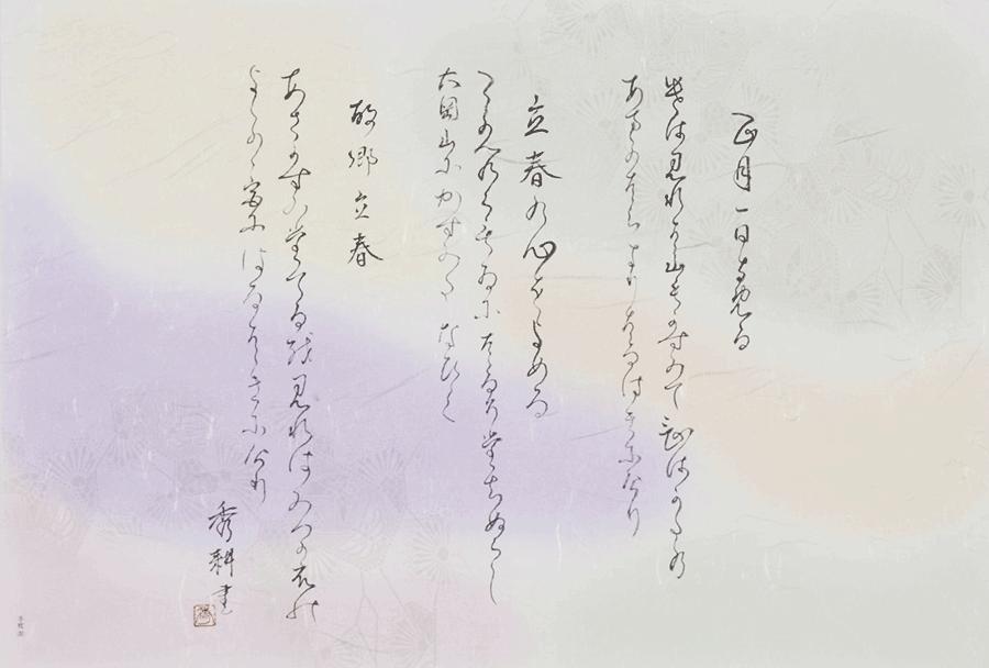 hirai_kinkai