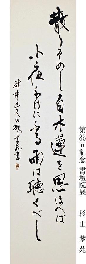 sugiyama_usuimasahisa