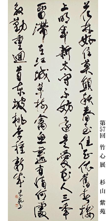 sugiyama_kanshi